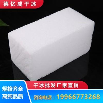太原批发   清洗干冰   干冰清洗机   米状干冰  砖块清洗干冰