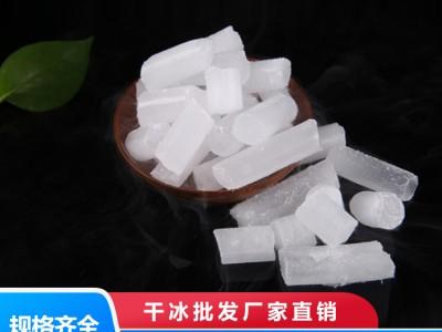 昆明食品保鲜干冰  冷冻冷藏运输干冰   创意菜品干冰