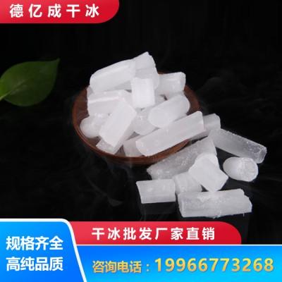 西安批发   清洗干冰   干冰清洗机   米状干冰  砖块清洗干冰