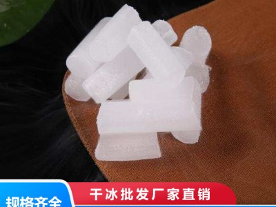 干冰  南宁干冰厂家崇左哪有干冰买食品级干冰食   用干冰餐饮干冰清洗干冰冒烟干冰环保干冰干冰桶