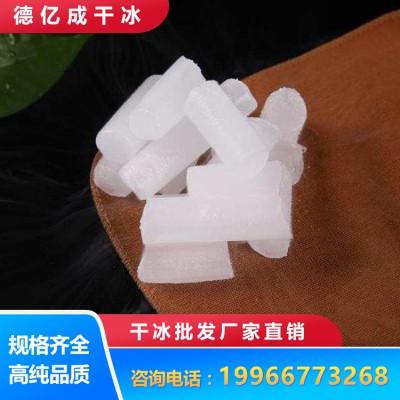 武汉干冰厂    冷藏干冰    烟雾干冰   清洗干冰