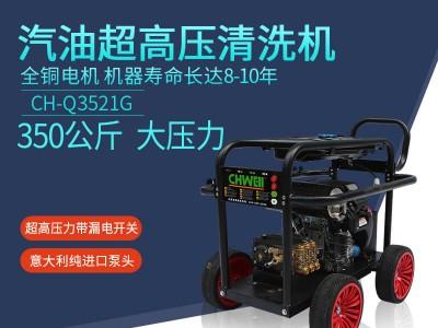 超高压汽油清洗机长淮CH-Q3521G  350公斤压力轻松去除小广告