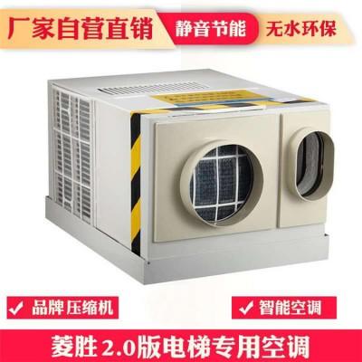 窗式电梯空调 桥厢电梯空调 电梯制冷空调 电梯空调