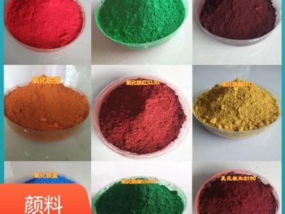 氧化铁红 广西铁红 氧化铁红厂家 颜料 批发铁红价格