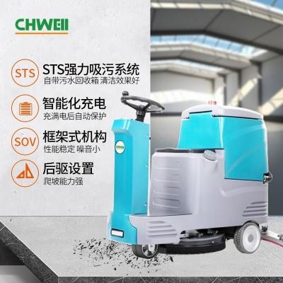 柳州洗地机厂家CH-X60小型驾驶式洗地机柳州工厂拖地机扫地机