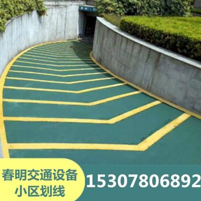 南宁小区划线 专业道路标线划线施工队  车位划线 道路划线 交通划线