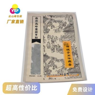 贵州塑料袋包装工厂 不破损塑料 包装袋免费设计