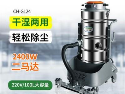 柳州工业吸尘器 CH-G124工业吸尘器 干湿两用