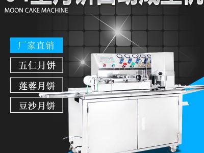 柳州小型月饼成型机 全自动月饼打饼机 月饼机价格实惠