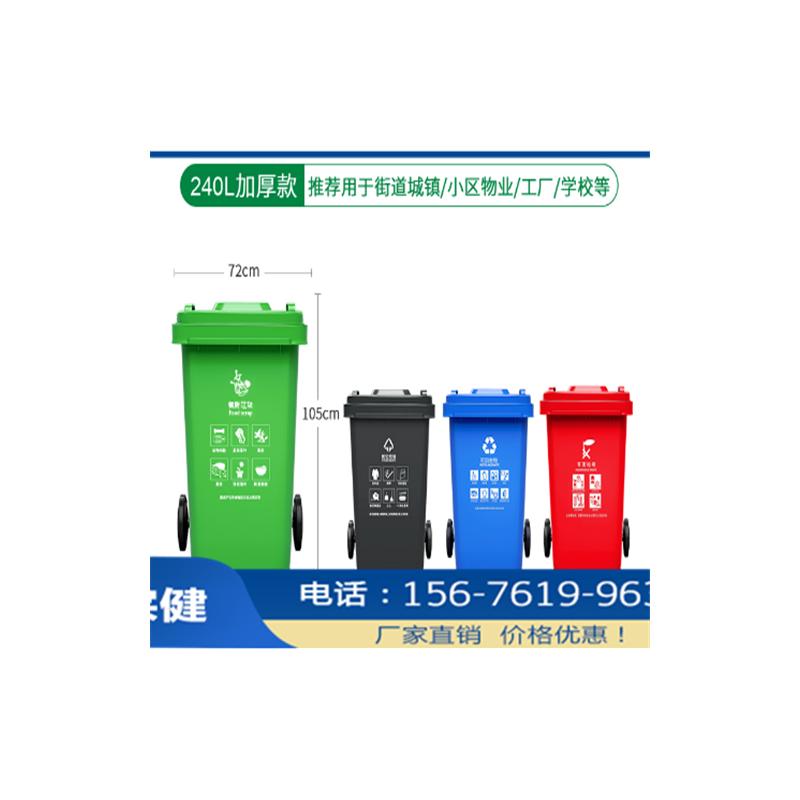 南宁市果皮箱厂家_240L塑料垃圾桶