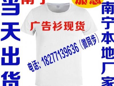 南宁手绘T恤广西纯白T恤批发 本地现货