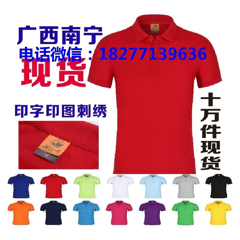南宁文化衫定做广西广告衫厂家直销