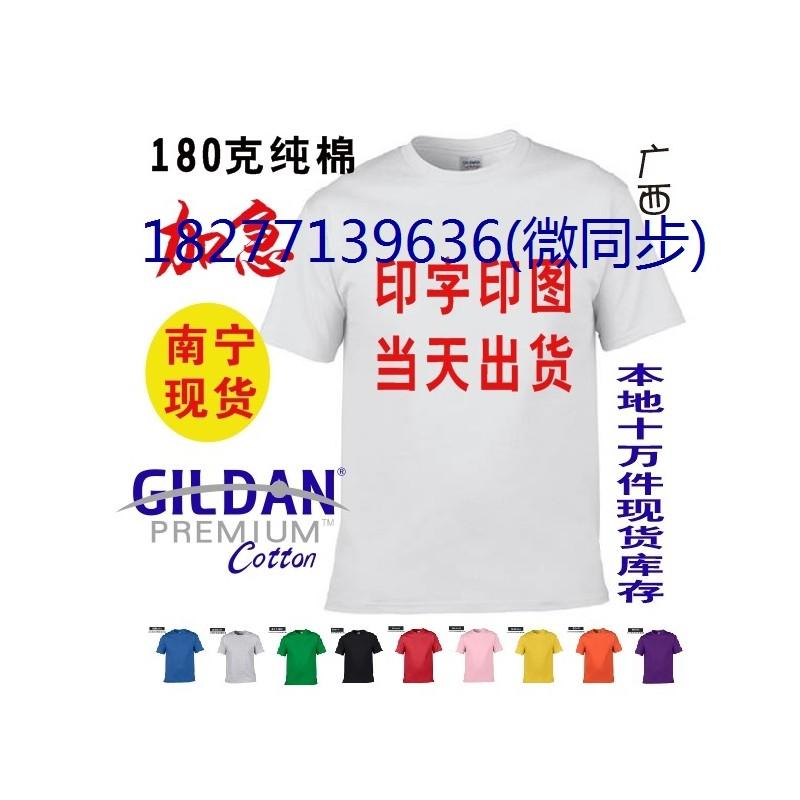 南宁哪里有便宜文化衫定做广西广告衫批发