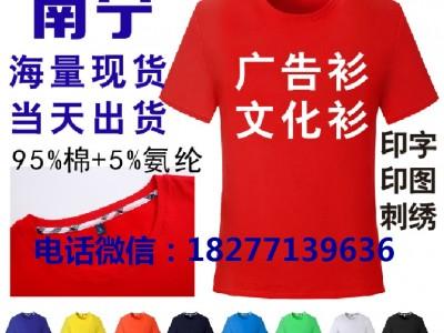 南宁文化衫印图广西广告衫现货批发