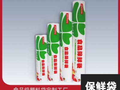"""25x35规格""""绿梦系列""""保鲜袋 保鲜袋批发厂家 保鲜袋批发价格 四叶草保鲜袋批发厂家"""