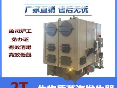 生物质蒸汽锅炉定制 YDZ1.0卧式蒸汽锅炉 出气量2000KG/h大型蒸汽锅炉厂家直销