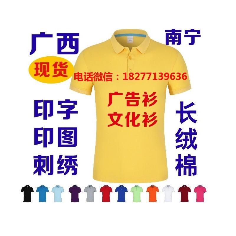 南宁文化衫工厂店广西广告衫工厂店