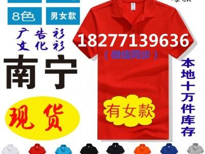 南宁工作服T恤定做广西工作服POLO衫现货