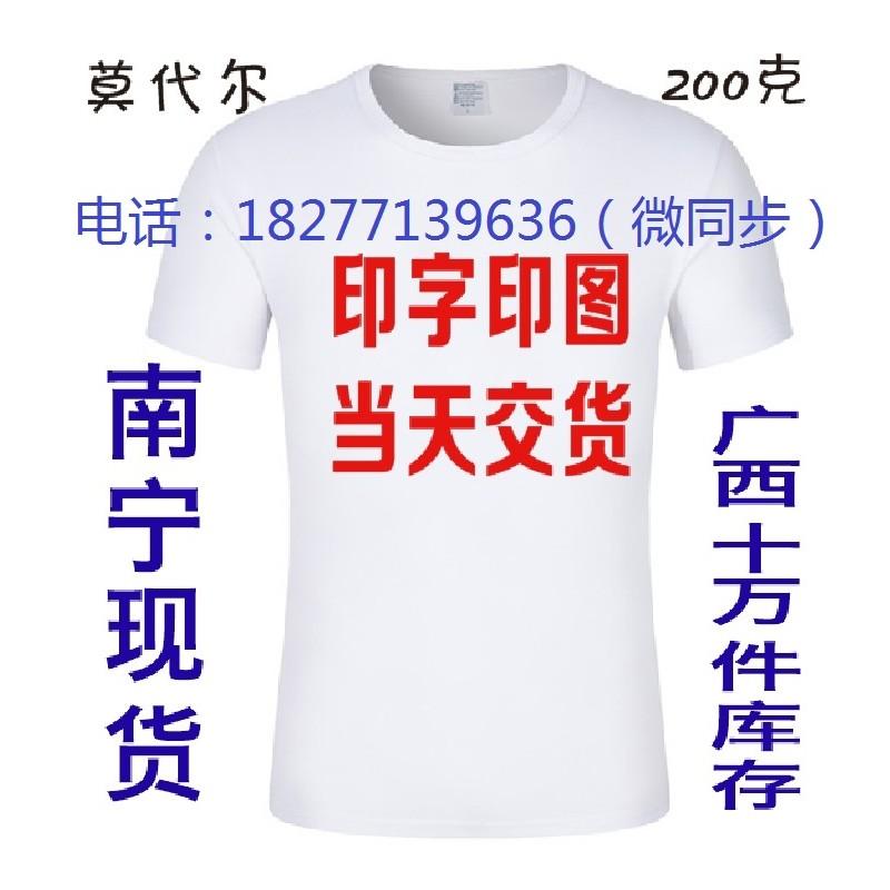 南宁文化衫定做现货,百色广告衫印图