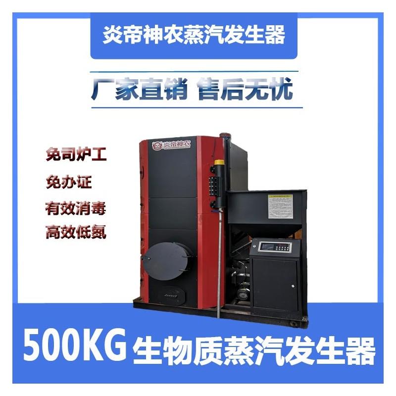 500kg生物质蒸汽发生器 立式蒸汽发生器价格 广西生物质蒸汽发生器厂家直销