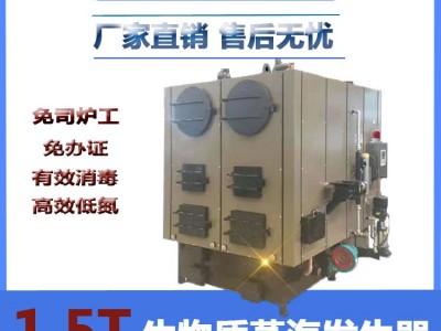 广西贵港 1.5吨木板厂烘干锅炉厂家直销 全自动生物质蒸汽锅炉批发