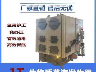 广东 工业锅炉价格 1000kg食品加工蒸汽锅炉厂家直销