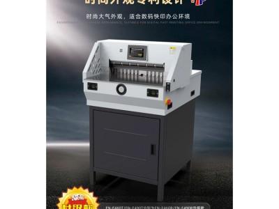 广西切纸机 前锋FN-E490T程控切纸机 厂家直销全国联保