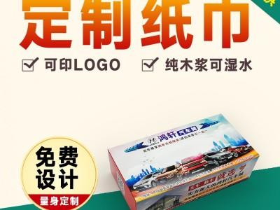广告盒装纸巾 抽纸订制生产厂家 定制餐巾纸