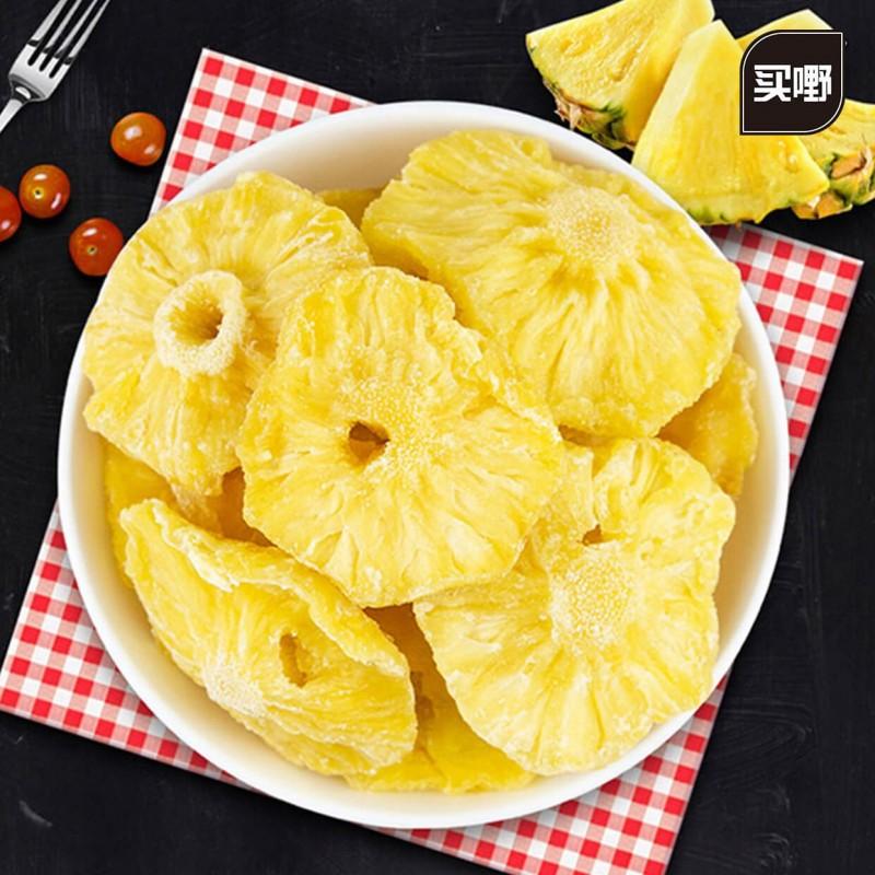 批发菠萝干 美味菠萝干 果干蜜饯现货销售