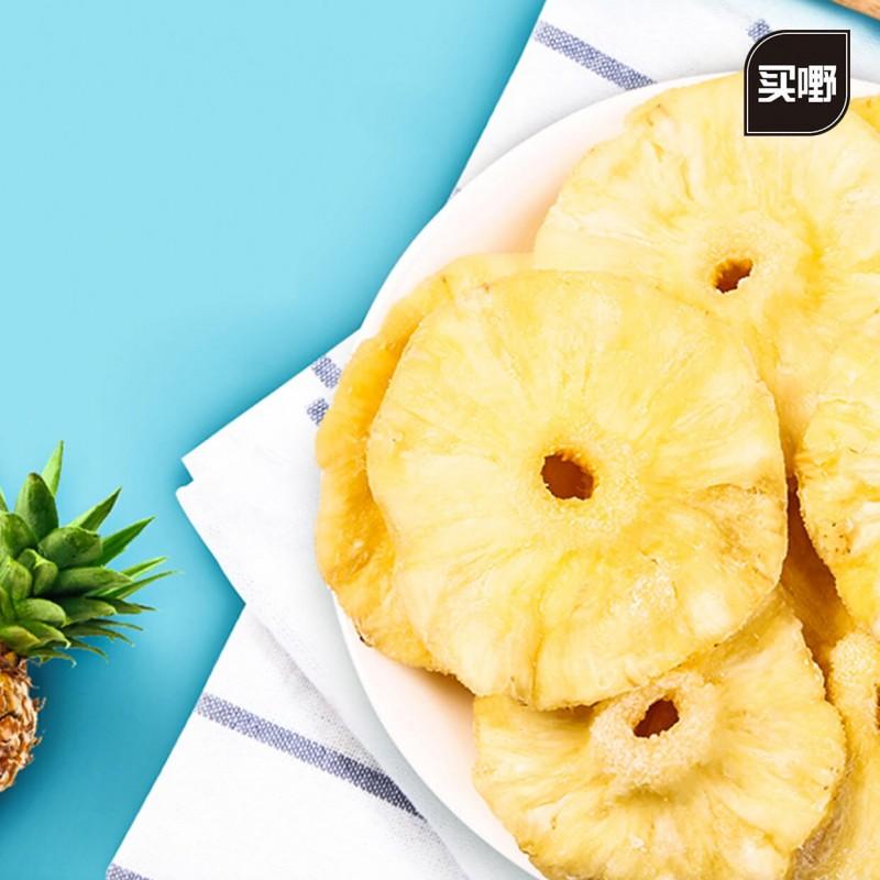 买嘢菠萝干 休闲零食 厂家直供菠萝干