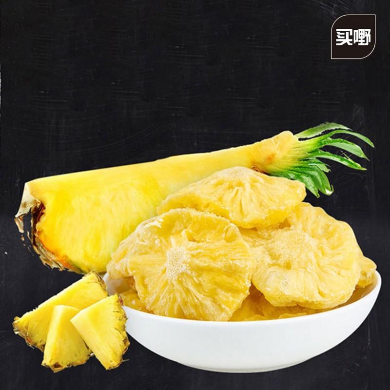 袋装菠萝干 果干蜜饯菠萝片 休闲食品凤梨干现货批发