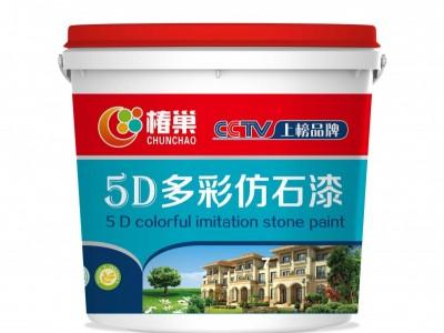 5D多彩仿石漆涂料 翔巢品牌涂料 水性环保涂料批发
