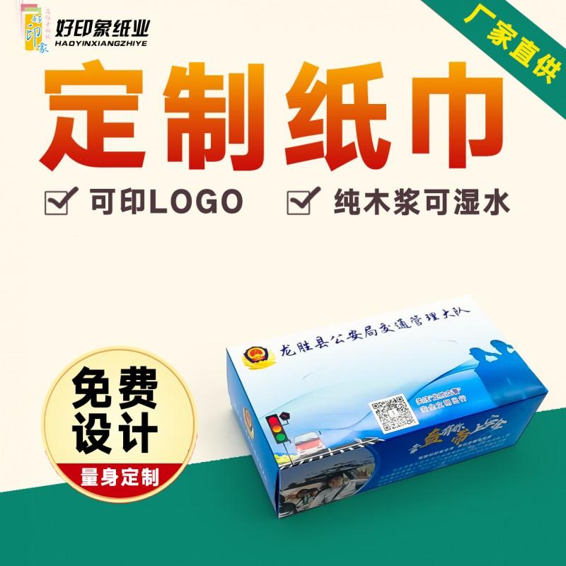 盒装广告抽纸定制广告盒抽纸巾免费设计厂家直销