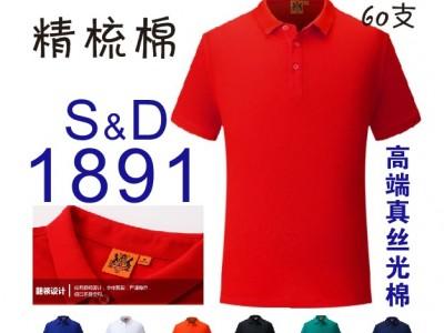 南宁广告衫文化衫现货可印字印图