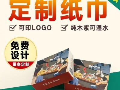火锅餐巾纸定做 广告盒装纸巾厂家 餐巾纸批发