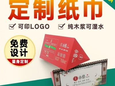 三角形盒装纸巾抽纸 广告餐饮纸巾