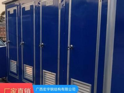 移动厕所定做价格 公共厕所定做 宏宇轻钢 专业定制