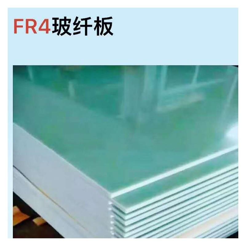 FR4绿色玻纤板批发 玻纤板厂家 价格实惠