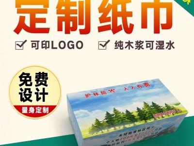 阳朔盒装广告抽纸  定制餐巾纸批发厂家