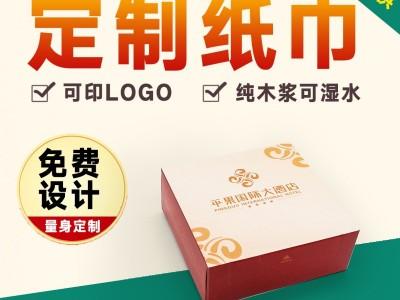 广告方形盒装餐巾纸定制厂家 片装纸巾订做logo