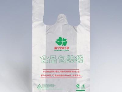 食品袋定制 食品级塑料袋订做 塑料食品打包袋订制 四叶草食品袋厂家