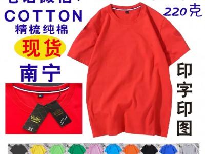 南宁现货COTTON广告衫班服T恤文化衫