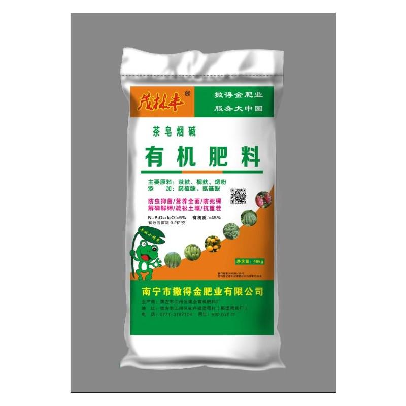 广西有机肥料  有机肥料批发 茂林丰有机肥料厂家直销