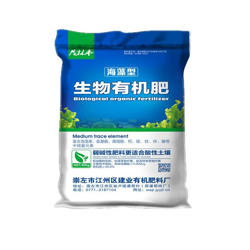 广西生物有机肥  茂林丰生物有机肥厂家直销
