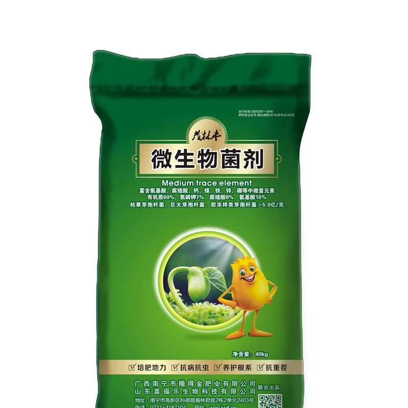 广西微生物菌剂  供应优质微生物菌剂厂家直销