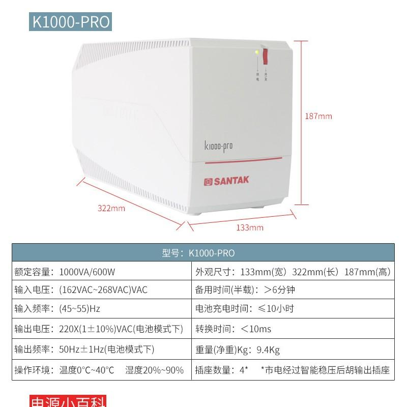 广西UPS供应商 山特UPS K1000-PRO 山特K1000-PRO