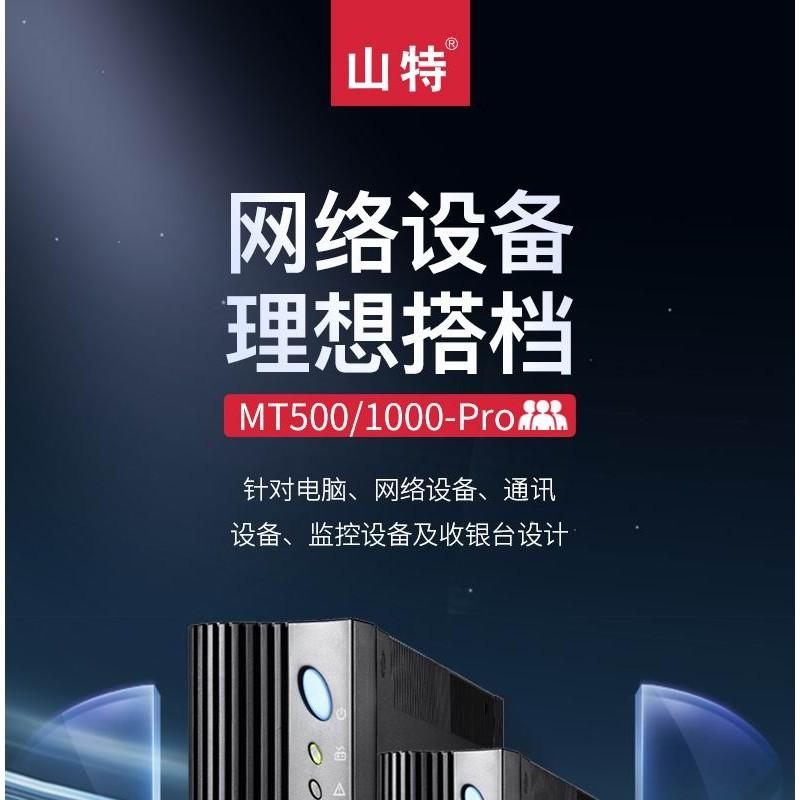 广西UPS供应商 山特UPS MT500-PRO 山特MT500-PRO
