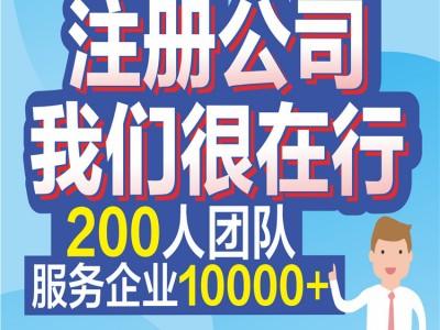 南宁公司注册  工商注册  注册公司  畅力公司