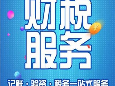 南宁代理记账公司 财税办理咨询   报税公司