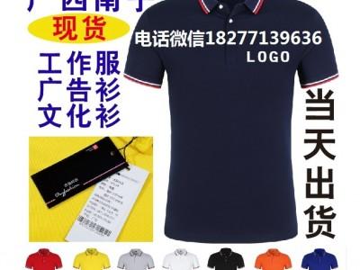 河池广告衫工作服T恤POLO衫定做,现货批发